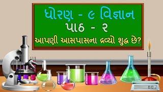 (2.2 part 3) 9 Science Chapter 2 gujarati medium vigyan