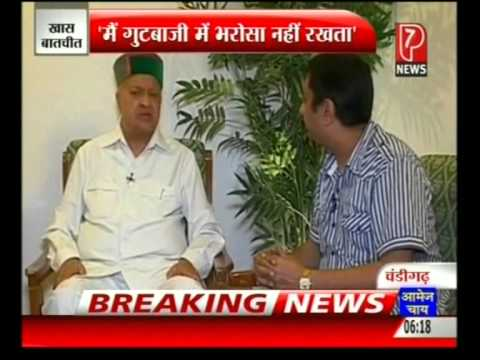 Interview With virbhadra singh