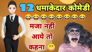 Stand Up Comedy - 12 In 1 ! Funny Video ! Lots Of Laughter
