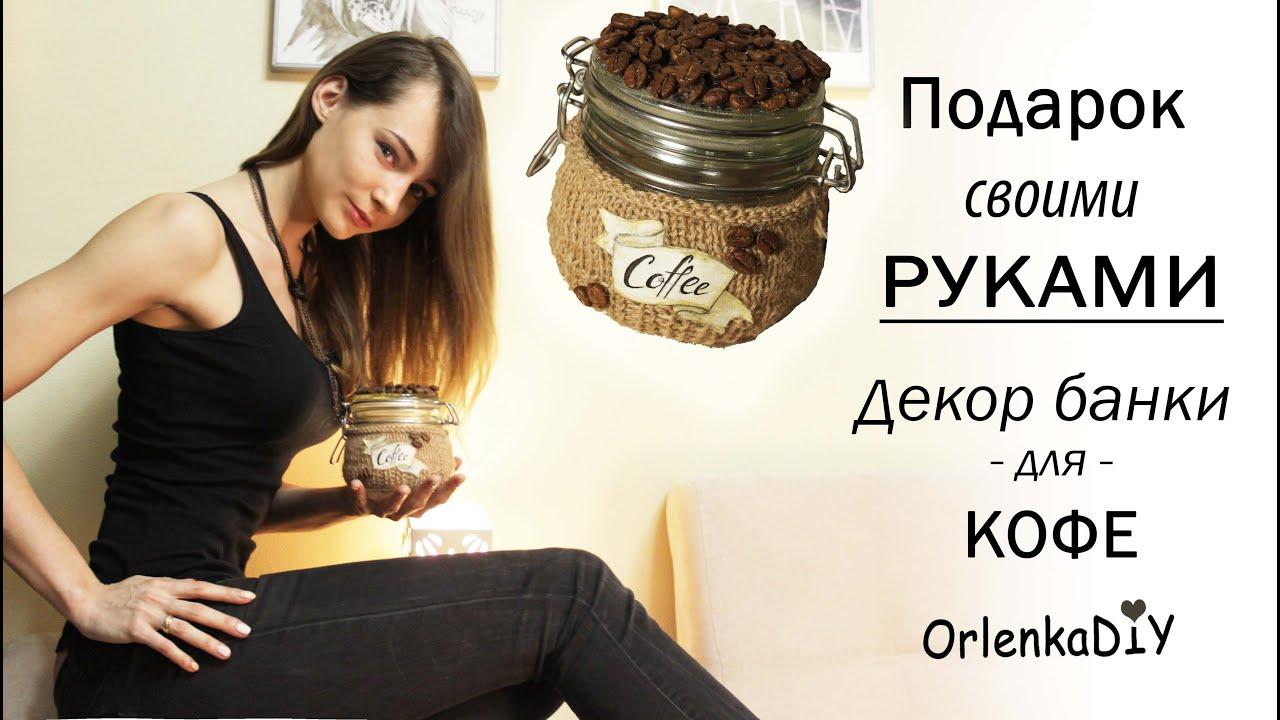 Сделать банку для кофе своими руками