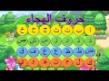 Online Tech All Kids You 2ube أنشودة الحروف