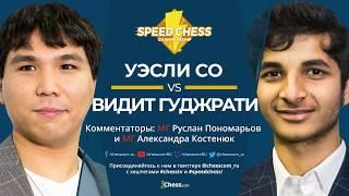 Четвертьфинал Speed Chess: Уэсли Со - Видит Гуджрати