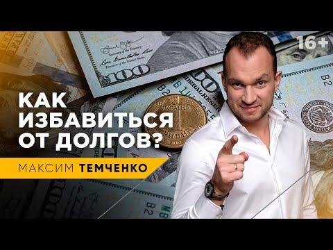 Как быстро избавиться от долгов и кредитов | Почему возникают долги | Максим Темченко