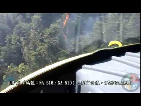 104年3月18日林地火災,空勤直升機灑水滅火