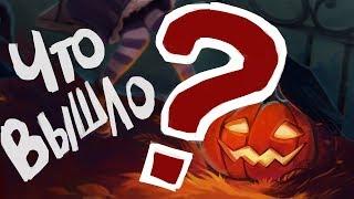 8 ХУДОЖНИКОВ - 1 РИСУНОК (Хэллоуинский коллаб)