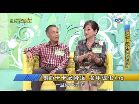 台灣-健康智慧王