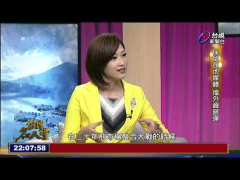 台灣-台灣名人堂-20151115 台數科執行長_廖紫岑