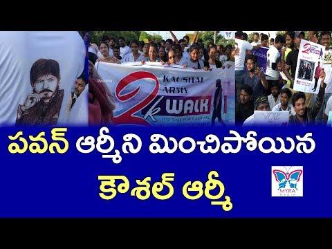 పవన్ ఆర్మీ ని మించిపోయిన కౌశల్ ఆర్మీ | Telugu Bigg Boss 2 | Nani ||Myra Media