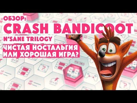 ОБЗОР CRASH BANDICOOT N. Sane Trilogy • Ненужный ремастер или отличная игра?