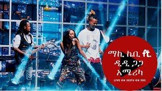 "Seifu on EBS: ማኪ ኬቢ ft. ዲዲ ጋጋ ""አሜሪካ""  በሰይፉ ሾው መድረክ Live performance"