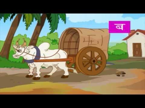 Learn ABC in Hindi - Vyanjan 5