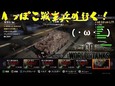 World of Tanks for Xbox. MINES/Panther mit 8.8cm L/71
