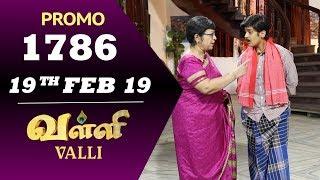 VALLI Promo | Episode 1786 | Vidhya | RajKumar | Ajay | Saregama TVShows Tamil