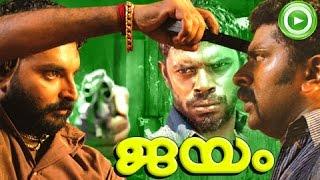 Chappa Kurishu - Malayalam Full Movie Jayam   New Malayalam Full Movie   Action Movie [HD]