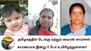தமிழகத்தில் டெங்கு மற்றும் வைரஸ் காய்ச்சல் காரணமாக இன்று 8 பேர் உயிரிழந்துள்ளனர்  |#LetsFightDengue