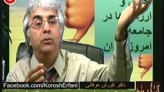 برنامه کاوشگری جامعه: اخلاق و ارزش ها در جامعه ی امروز ایران