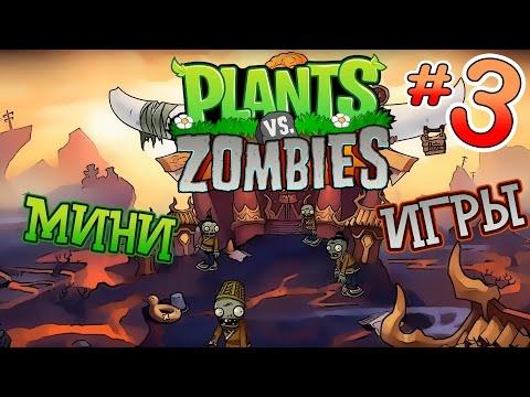 Растения против зомби Мини игры #3