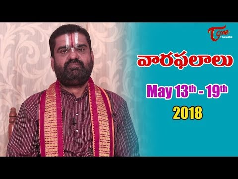 Rasi Phalalu | May 13th to May 19th 2018 | Weekly Horoscope 2018 | TeluguOne