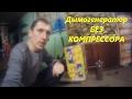 Дымогенератор БЕЗ КОМПРЕССОРА для холодного копчения