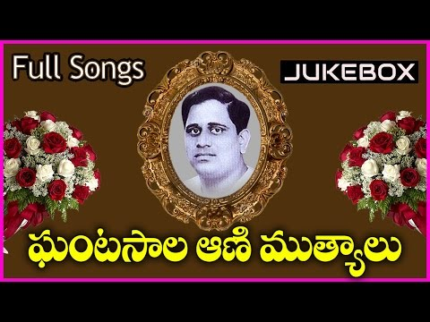 Ghantasala Telugu Hit Songs - Jukebox - (ghantasala Jukebox) video