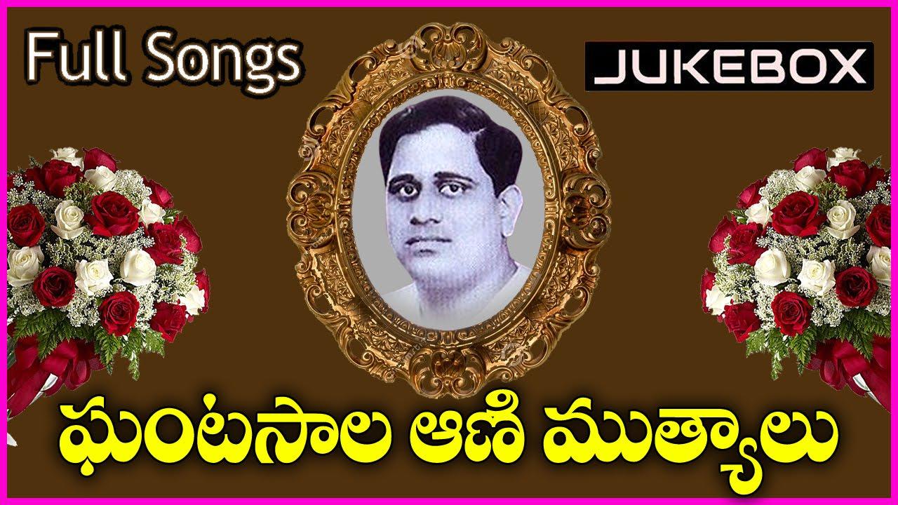 Youtube Ghantasala Telugu Old Songs