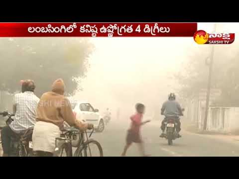 Spine Chilling Cold in Telugu States | Winter Season - Watch Exclusive