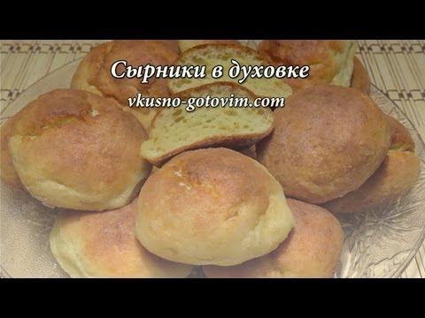 Сырники в духовке. Вкусный и простой в приготовлении рецепт. Вкусно готовим.