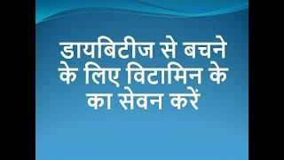 take vitamin k to avoid diabetes  //hindi//  डायबिटीज से बचने के लिए विटामिन के का सेवन करें