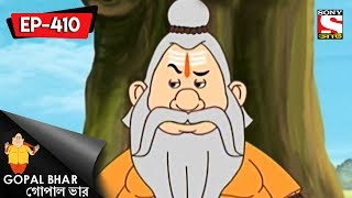 Gopal Bhar (Bangla) - গোপাল ভার - Episode 410 - Rotten Eggs - 11th June, 2017