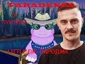 FARADENZA ЛУНТИК LITTLE BIG ПАРОДИЯ mp3