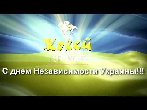 С днем украина песни