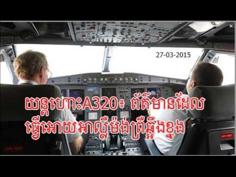thmey thmey - A320 aircraft: Germany, Cyprus backbone