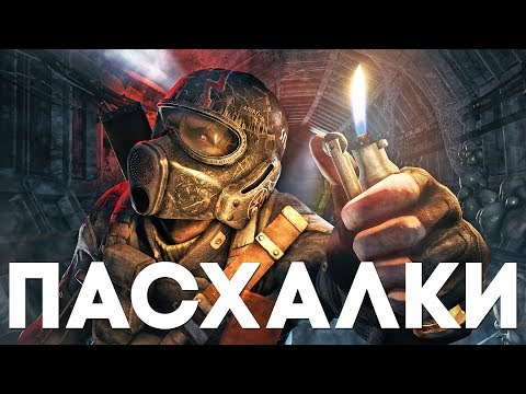 Пасхалки в Metro Redux: 2033 / Last Light [Easter Eggs]