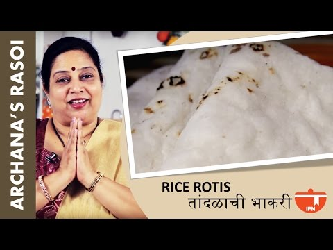 How-to Make A Tandlachi Bhakri (Rice Rotis) By Archana