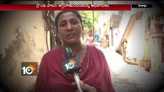 కానరాని గంగమ్మ.. అల్లాడుతున్న జనం… | Visakha Drinking Water Problems | AP