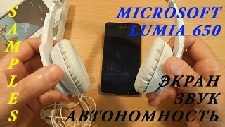 Microsoft Lumia 650 экран, звук, автономность