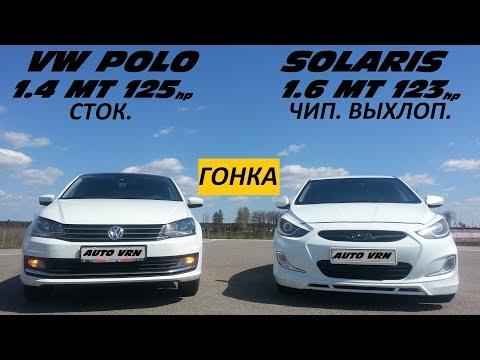 SOLARIS 1.6 vs POLO 1.4 T. ГОНКА !!! КТО САМЫЙ БЫСТРЫЙ В (В) КЛАССЕ ???