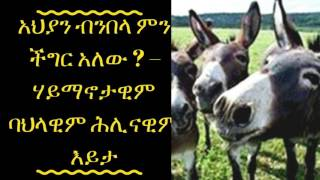 ETHIOPIA - Ethical issues about eating Donkey meat