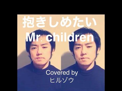 抱きしめたい/Mr.children (Cover)