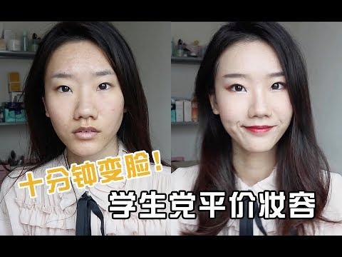 【rara】学生党平价妆容 十分钟换头体验