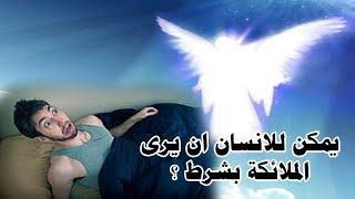 هل يستطيع الانسان رؤية الملائكة ؟!