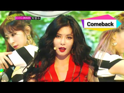 Comeback Stage HyunA(4minute) - RED 현아(포미닛) - 빨개요...