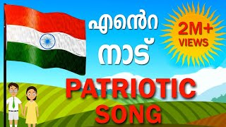 Ente NaaduMalayalam Patriotic Song by kid