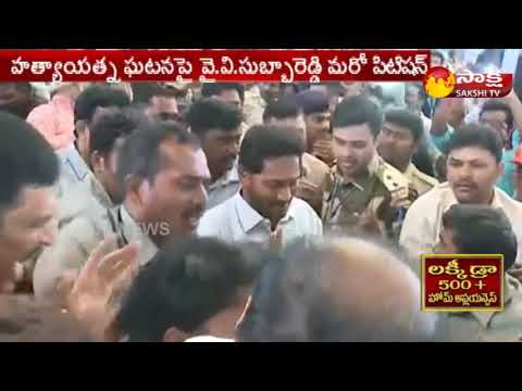 YS Jagan Attacked Case: High Court Hearing Today | థర్డ్ పార్టీతో విచారణ.. - Watch Exclusive