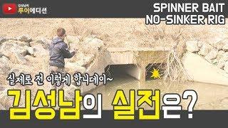 [김성남의 루어에디션#14] 실전에서 김성남의 액션은? 현장 배스 루어 실습편 스피너베이트&노싱커