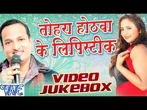 Tohar Hothwa Ke Lipistic - Diwakar Diwedi - Video Jukebox - Bhojpuri Hit Songs 2016