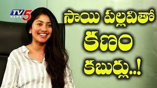 సాయి పల్లవితో కణం కబుర్లు..! | Sai Pallavi Funny Interview about Kanam Movie || Naga Shourya | TV5