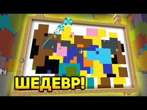 НАРИСОВАЛИ НАСТОЯЩИЙ ШЕДЕВР (нет) - (Minecraft Mini Games)