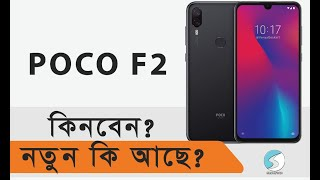 Poco F2 -  Whats New?   Specifications and Leaks