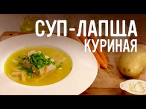 Рецепт куриного супа-лапши